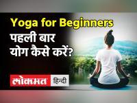 Yoga Day 2021: पहली बार योग कैसे करें ?