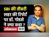 Dr Ravi Godse: SBI की तीसरी लहर की रिपोर्ट पर डॉ. गोडसे ने क्या कहा ?