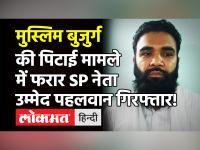 Muslim बुजुर्ग पिटाई मामले में SP नेता उम्मेद पहलवान गिरफ्तार, सांप्रदायिक उन्माद फैलाने का आरोप!