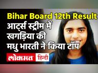 शिक्षक की बेटी Madhu Bharti बनी Arts Stream की टॉपर