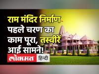 Ayodhya Ram Mandir || Ayodhya Temple Construction || अयोध्या राम मंदिर निर्माण का पहला चरण पूरा