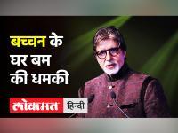 Amitabh Bachchan के घर और 3 स्टेशनों को बम से उड़ाने की धमकी,Mumbai Police जांच में जुटी | Ambani