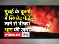 Mumbai Fire । Kurla की रिफायशी कॉलोनी में Cigarette फेंके जाने से लगी आग,Mumbai Police जांच में जुटी