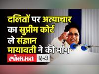 BSP Supremo Mayawati का Congress पर हमला,Dalit की मौत पर घड़ियाली आंसू न बहाने की दी नसीहत।Rajasthan
