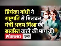 Congress delegation meets President।Lakhimpur कांड के बाद मंत्री को बर्खास्त की मांग।Priyanka Gandhi