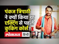 Lokmat Talks: Pankaj Tripathi ने Acting से पहले क्यों किया था Cooking course, सुनिए उनकी जुबानी