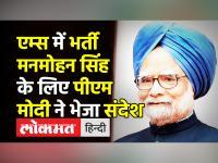Manmohan Singh admitted in AIIMS। Manmohan Singh AIIMS Delhi में भर्ती । PM Modi । Mansukh Mandaviya