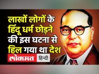 BR Ambedkar ने Deekshabhoomi Nagpur में लाखों लोगों के साथ क्यों छोड़ा Hindu धर्म?। Buddhist ।14 Oct
