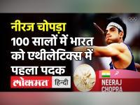 Neeraj Chopra ने Tokyo Olympic में जीता Gold,Athletics में भारत का पहला पदक। Javelin throw