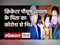 क्रिकेटर Piyush Chawla के पिता का निधन, कोरोना वायरस से थे संक्रमित   Covid 19 India