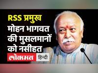 RSS प्रमुख मोहन भागवत की मुसलमानों को नसीहत, भागवत ने कहा, 'CAA-NRC से नहीं कोई नुकसान'