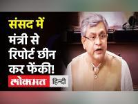 Rajya Sabha में Ashwini Vaishnaw से Pegasus रिपोर्ट छीन TMC सांसद ने फेंकी, Puri-Sen में भिड़ंत