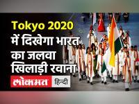 Tokyo Olympic में जलवा बिखेरने भारतीय दल रवाना, खेलों पर मंडरा रहा Covid 19 का साया