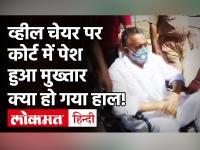 Mukhtar Ansari News: पंजाब में पेशी और बीमारी, क्या फिर UP जाने से बचना चाहता है मुख्तार अंसारी?