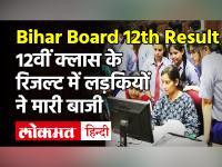 बिहार बोर्ड के 12वीं का रिजल्ट जारी, परीक्षा में लड़कियों ने मारी बाजी
