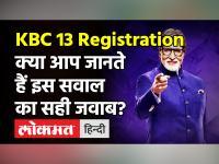 KBC 13 Registration: 7वां सवाल लेकर हाजिर हुए Amitabh Bachchan