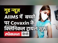 2-18 साल के बच्चों पर AIIMS में वैक्सीन का परीक्षण शुरू,3 माह में ट्रायल होगा पूरा