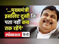 Nitin Gadkari in Jaipur । Chief Minister इसलिए दुखी कि पता नहीं कब तक रहेंगे: Nitin Gadkari ।Viral