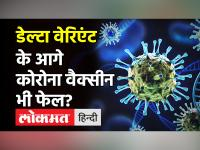Corona : Vaccination के बाद संक्रमित हुए 80% लोगों में था Delta वेरिएंट, ICMR की स्टडी में दावा!
