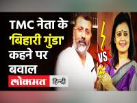 'बिहारी गुंडा' कहने पर माफी मांगे Mahua Moitra: Nishikant Dubey । Bihari Gunda Controversy
