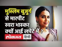 Ghaziabad Muslim बुजुर्ग से मारपीट: मामले को सांप्रदायिक रंग देने के आरोप में Swara Bhaskar और 6 अन्य के खिलाफ शिकायत दर्ज!