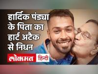 Cricketer Hardik Pandya और Krunal Pandya के घर टूटा दुखों का पहाड़, पिता के निधन से सदमे में परिवार