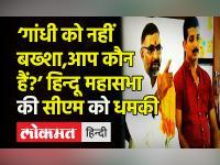 Hindu Mahasabha threatens CM । Hindu Mahasabha की धमकी, 'Gandhi को नहीं बख्शा, आप कौन' ।CM Bommai