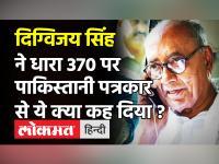 Digvijaya Singh ने किया Article 370 बहाल करने का दावा, BJP बोली -यही तो चाहता है Pakistan!