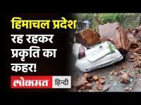 Himachal Pradesh: कई शहरों में Cloudburst, Landslide, heavy Rain, 1 की मौत 10 लापता!