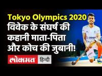 Tokyo Olympics 2021: Madhya Pradesh का hockey player Vivek Sagar Prasad के संघर्ष की कहानी!