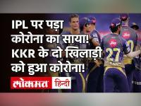 IPL 2021: KKR के दो खिलड़ियों को हुआ Corona, आज होने वाला IPL Match रद्द!