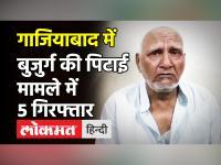 Ghaziabad के Loni में मुस्लिम बुजुर्ग की पिटाई मामले अब तक कुल 5आरोपी गिरफ्तार, जानें हर डिटेल!