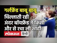 Viral Video: मैरिज हॉल के गेट पर बाबू-बाबू चिल्लाती रही लड़की, प्रेमी ने किसी और से रचा ली शादी!