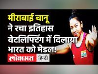 Mirabai Chanu ने रच दिया इतिहास, वेटलिफ्टिंग में रजत पदक जीतने वाली पहली ओलंपियन!