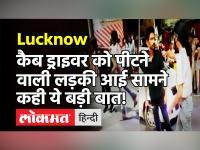 Arrest Lucknow Girl: लखनऊ में Cab Driver को पीटने वाली युवती आई सामने, देखें क्या दी सफाई!