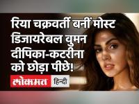 Deepika-Katrina को पीछे छोड़कर Most Desirable Women लिस्ट में टॉप पर रिया चक्रवर्ती Rhea Chakraborty