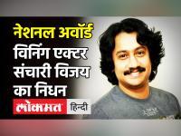Kannada Actor संचारी विजय का निधन, 2 दिन पहले हुआ था रोड एक्सीडेंट