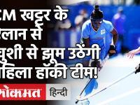 Tokyo Olympics 2020: Indian Women Hockey Team Britain से हारी, लेकिन प्रदर्शन ने 'दिल जीत लिया'!