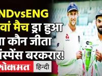 India vs England 5th Test Match: 5 वां मैच अचानकर ड्रा, कौन जीता-कौन हारा ससस्पेंस बरकरार!
