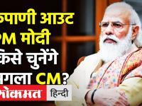 Gujarat में Vijay Rupani आउट, ये हैं अगले मुख्यमंत्री पद के प्रबल दावेदार!
