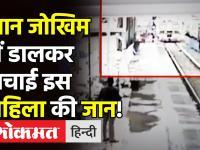 Mumbai: मुंबई GRP के एक जवान ने अपनी जान जोखिम डाल देखें कैसे बचाई इस महिला की जान!