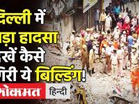 Delhi के Sabji Mandi इलाके में चार मंजिला इमारत गिरने से बड़ा हादसा, देखें वीडियो!