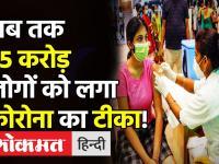 Covid 19 News: देश में अब तक 75 करोड़ लोगों को लग चुका है कोरोना वैक्सीन!