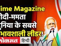 Time Magazine Top 100 Influential List: PM Modi-Mamata Banerjee दुनिका के सबसे प्रभावशाली लीडर्स!
