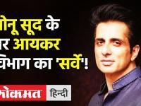 Sonu Sood के घर सहित 6 स्थानों पर Income Tax ने किया 'सर्वे', Arvind Kejriwal उतरे बचाव में!