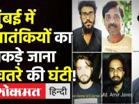 'Mumbai से आतंकियों का पकड़े जाना खतरे की घंटी', Maharashtra Home Minster की हाई-लेवल मीटिंग!