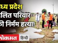 Madhya Pradesh के देवास में दलित आदिवासी परिवार की निर्मम हत्या, 47 दिनों से लापता था परिवार!