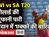 WI vs SA T20: Kieron Pollard ने कर दी छक्कों की बारिश, 25 गेंदों में खेली धुंआधार पारी!