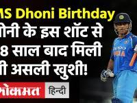 MS Dhoni Birthday: धोनी के इस शॉट से 28 साल बाद मिली थी असली खुशी!