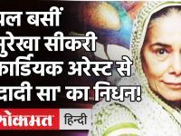 Surekha Sikri Death: चल बसीं सुरेखा सीकरी, कार्डियक अरेस्ट से Balika-Badhu की 'Dadi Sa' का निधन!